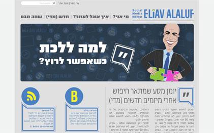 eliav1.jpg